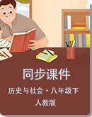 初中历史与社会 人教版 八年级下册 同步课件