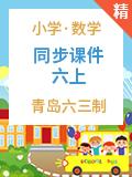 青島六三制小學數學六年級上冊同步課件