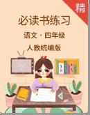 统编版小学语文四年级必读书练习(含答案)