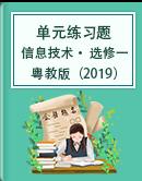 粤教版(2019)信息技术必修1《数据与计算》单元练习题