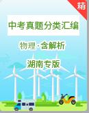 2021年湖南省中考真题分类汇编(含解析)