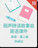 外研社丽声拼读故事会英语第二级课件