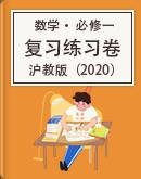 【新教材】2020-2021学年沪教版(2020)高中数学必修第一册复习练习卷(含答案)