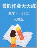 人教版小学数学一升二暑假作业天天练(含答案)