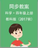 小学科学教科版(2017秋)四年级上册同步授课教案