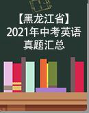 【黑龍江省】2021年中考英語真題匯總(word版+圖片版)