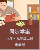 粤教版化学九年级上册同步学案