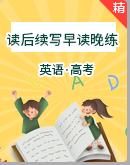 【備考2022】高考英語讀后續寫早讀晚練