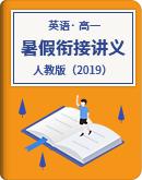 2020-2021学年人教版(2019)高一英语暑假衔接讲义(教师版+学生版)