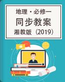 2021年高中地理湘教版(2019)必修第一册同步教案