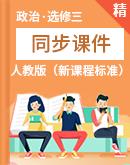 【2021秋】人教版(新课程标准)高中政治选修3《 国家和国际组织常识》同步课件