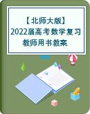 【 北师大版】2022届高考数学一轮复习 教师用书教案