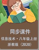 浙教版(2020)葡京网站玩法八年级上册同步澳门葡京真人棋牌游戏