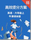 牛津譯林版六年級上冊英語高效提分方案(易錯專練+考點精練+重難點突破+鞏固提升)
