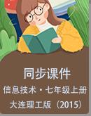 大連理工版(2015)信息技術七年級上冊同步課件