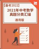【备考2022】2021年中考数学真题分类汇编(通用版)