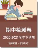吉林省白山市长白朝鲜族自治县2020-2021学年八年级下学期期中考试试题