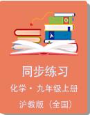 沪教版(全国)葡京真人捕鱼网站九年级上册同步练习(学生版+教师版)