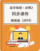 高中地理湘教版(2019)必修 第二冊同步課件