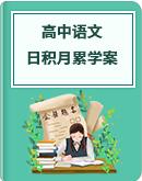 高中語文日積月累 學案