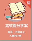 人教版PEP六年级上册葡京捕鱼国际高效提分方案(基础巩固+考点密押+专项突破+易错练习)