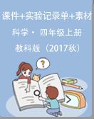 教科版(2017秋)科学四年级上册课件+实验记录单+素材