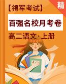 """全國百強名校""""領軍考試""""高二語文上學期 月考卷"""