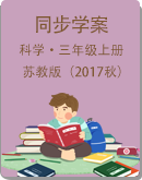 蘇教版(2017秋)科學三年級上冊同步學案(無答案)