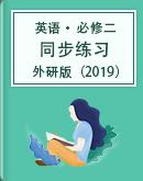 高中英語外研版(2019)必修二同步練習(Word版,有答案)