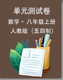 人教版(五四制)八年级上册澳门葡京app下载单元测澳门葡京网站入口