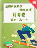 """全國百強名校""""領軍考試""""高一上學期政治月考卷"""
