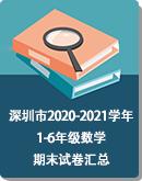 【北師大版】廣東省深圳市各區2020-2021學年第二學期1-6年級數學期末試題匯總