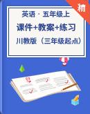 川教版(三年級起點)五年級上冊英語同步課件+教案+練習