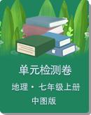中图版初中澳门葡京平台七年级上册 单元测澳门葡京网站入口(4份,含答案)
