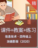 【高效備課】浙攝影版(2020)信息技術四年級上冊 課件+教案+練習