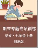 部編版語文七年級上冊期末專題專項訓練(含答案)