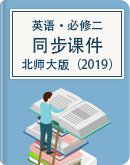 高中英語北師大版(2019) 必修第二冊同步課件