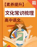 【素養提升】高中語文 文化常識知識梳理