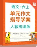 【同步作文新课堂】小学语文统编版六年级上册 单元作文指导学案
