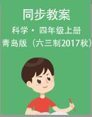 青島版(六三制2017秋)科學四年級上冊同步教案
