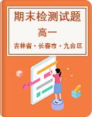 吉林省长春市九台区2020-2021学年高一下学期期末考试试题