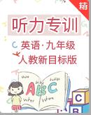 人教新目標(Go for it)版英語九年級聽力專訓試題 (含聽力音頻+聽力書面材料+答案)