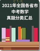 2021年全國各省市數學中考分類匯編 (Word版含答案)