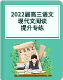 2022届高三语文现代文阅读提升专练(含答案)