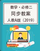 人教A版(2019)高中数学必修第二册同步教案