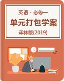 2020-2021學年譯林版(2019)高一英語必修1 單元打包學案