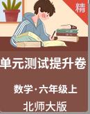 北师大版小学澳门葡京app下载六年级上册单元测试提升卷