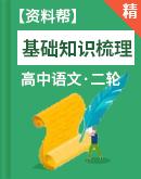 【資料幫】高中語文二輪 基礎知識梳理