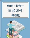 高中粤教版物理必修一同步课件