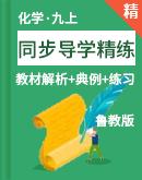 鲁教版九年级化学导学精练( 教材解析+典例+练习)